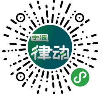 宁波律动网络科技有限公司网站建设
